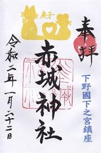 赤城神社(植下町)御朱印