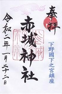 赤城神社(植下町)御朱印②