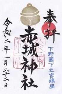 赤城神社(植下町)御朱印③