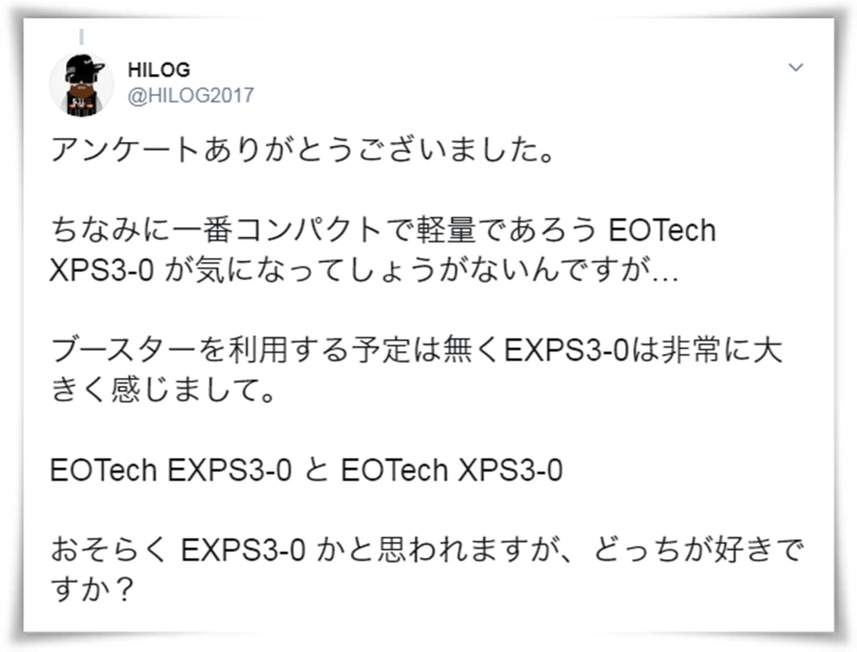 0-2 実物 EOTech XPS3-0 HOLOGRAPHIC SIGHT BLACK GET!! 次世代 M4 CQB-R カスタム 続編!! イオテック ホロサイト 購入 取付 レビュー!!