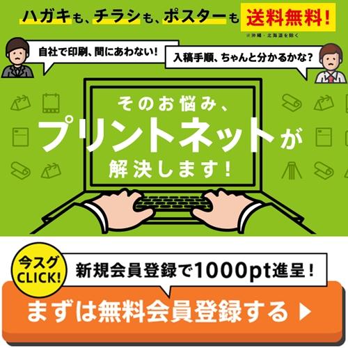 激安印刷なら通販【プリントネット】シール・名刺・チラシ・ハガキ・販促物