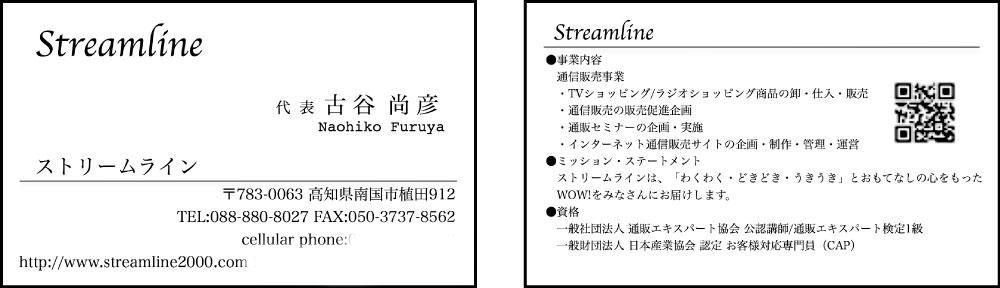 Meishi_image2.jpg