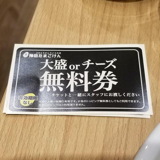 神田たまごけん10