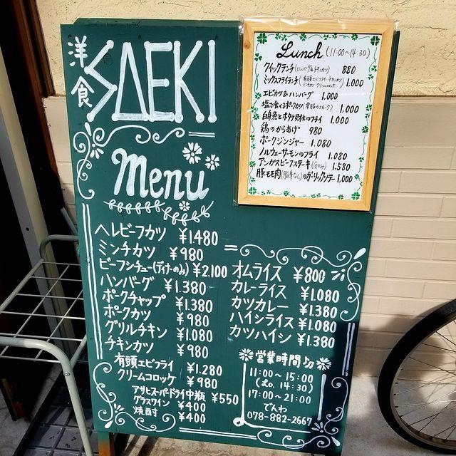 洋食SAEKI001