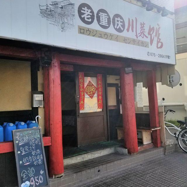 老重慶川菜館1