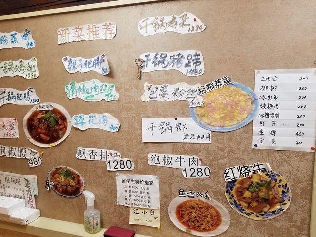 老重慶川菜館5