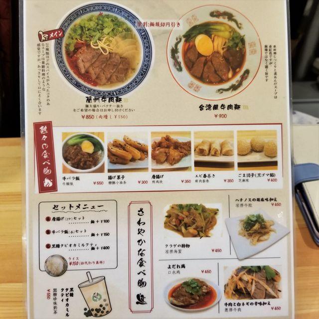 百歳牛肉麺3