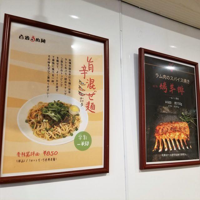 百歳牛肉麺13