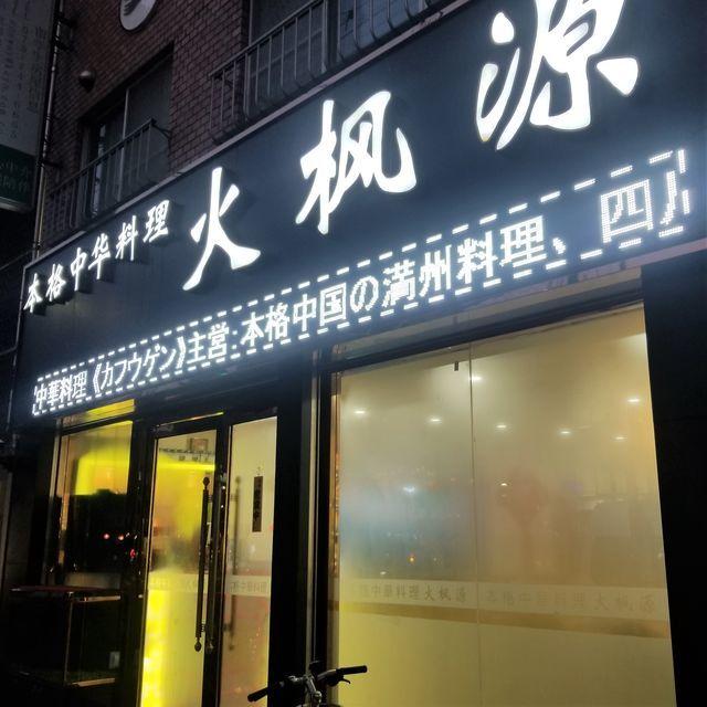 上海バンド13