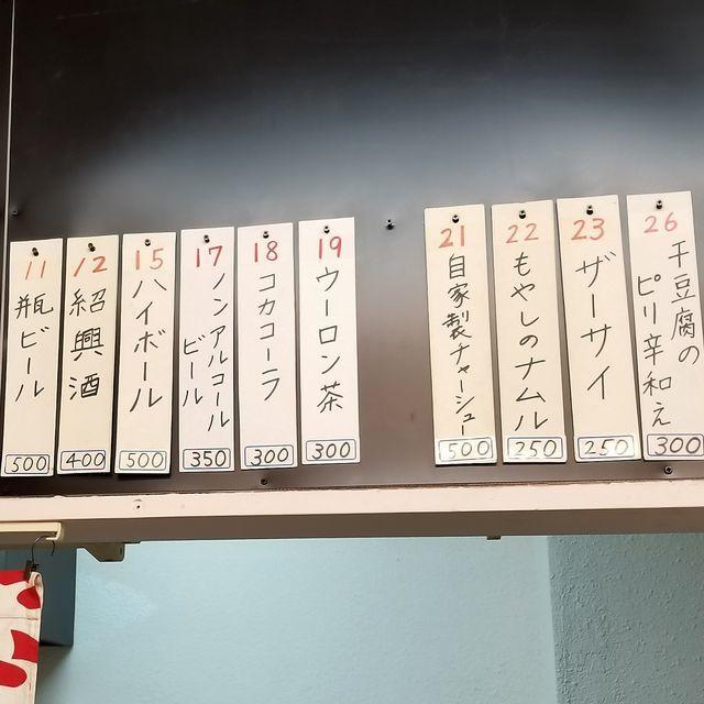 餃子王14