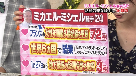 胸元ゆるめだった森香澄のホクロがセクシー (10)