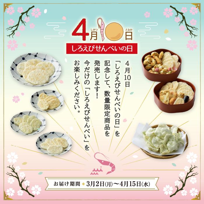 shiroebinohi01.jpg