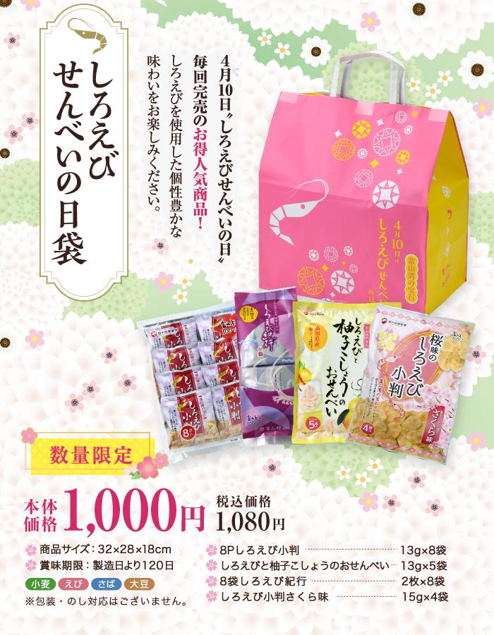 shiroebinohi_fukuro02.jpg