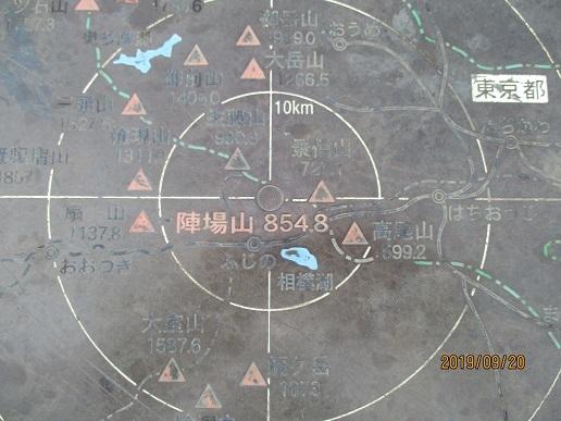 陣馬山山頂のテーブル20190920