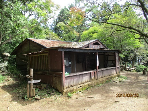 明王峠の茶屋20190920