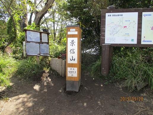 景信山20190920