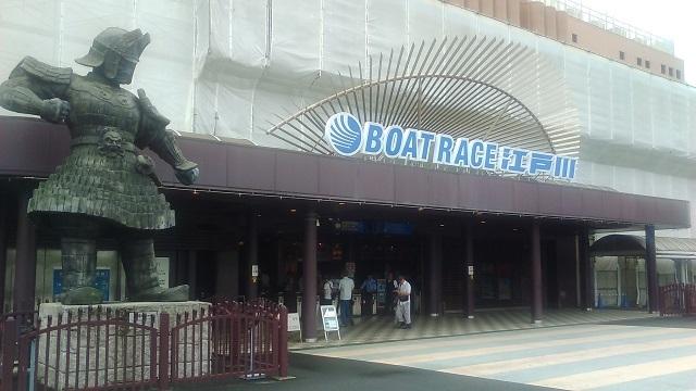 江戸川競艇場入口