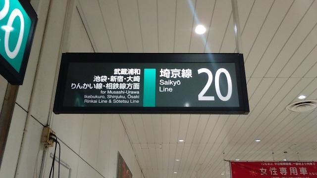 埼京線相鉄線乗り入れ20191129