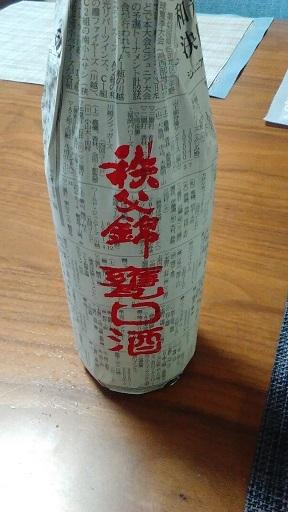 甕口酒202002