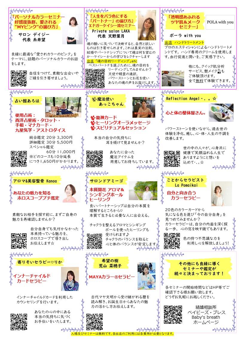 20191208_ryouensai02.jpg