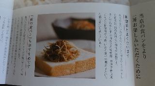 食パンチラシ3