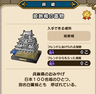 おみやげ 姫路城