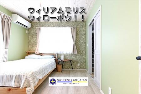 ウィリアムモリス 主寝室 スウェーデンホーム (2)