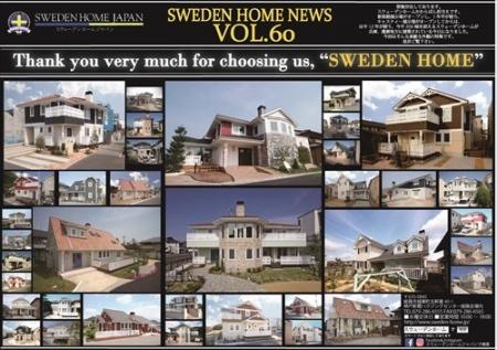 スウェーデンホーム瓦版 (1)