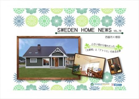 スウェーデンホーム瓦版 K様