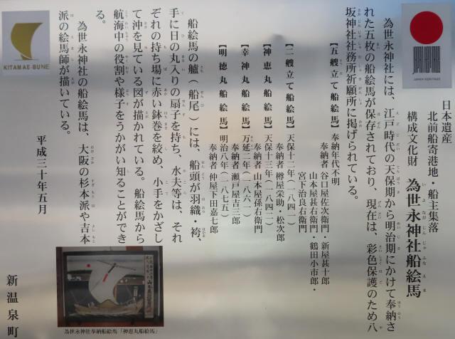 為世永神社船絵馬0
