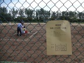 ソフトボール大会①