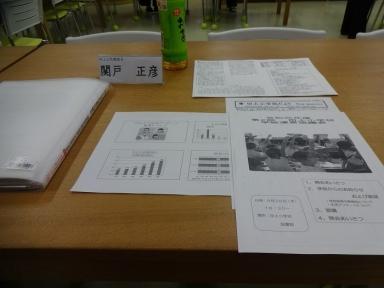 第2回田上小運営協議会資料