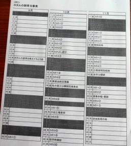 飼育観察予定表