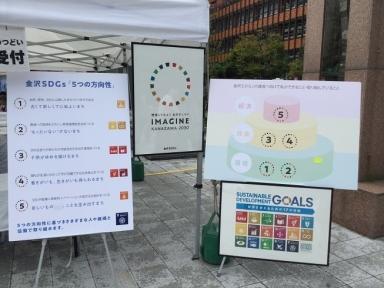 金沢SDGsのパネルコーナも