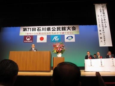 大会開会の挨拶