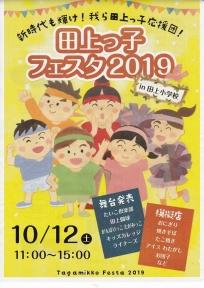 田上っこフェスタポスター