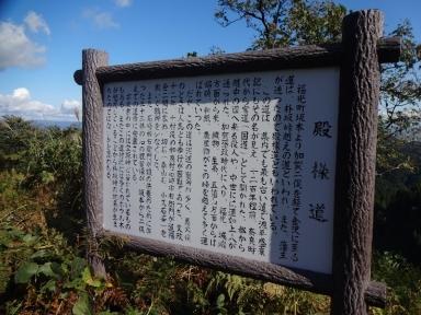朴坂峠の案内板