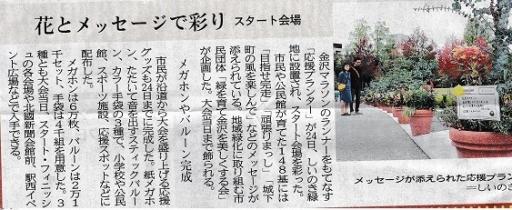 応援ポット報道