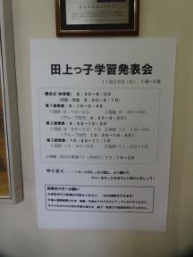 田上っ子発表会プログラム