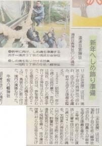 牛坂神社しめ縄取り付け報道