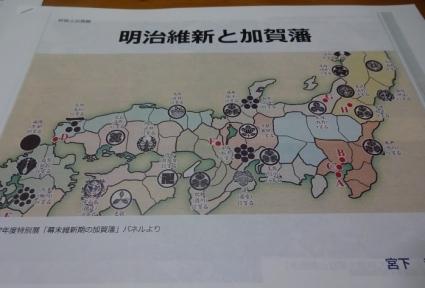 今回のテーマ「明治維新と加賀藩」
