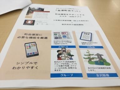 金沢町会ネットの内容