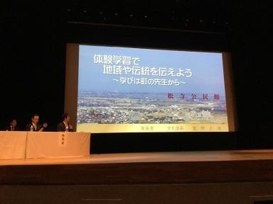 松寺公民館の報告