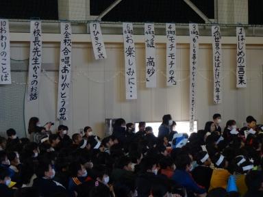 田上小6年生を送る会プログラム