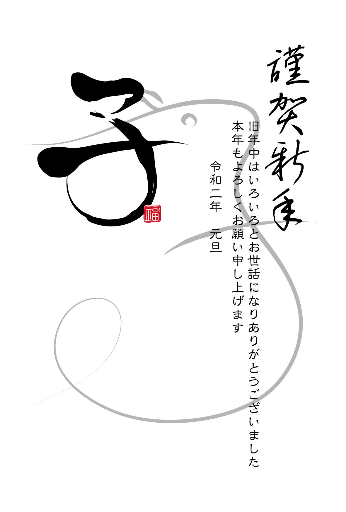 wafu-2020-05-07年賀状
