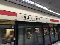 台北101/世貿190908