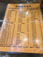 鳳城メニュー190913