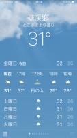 礁渓郷31℃190913