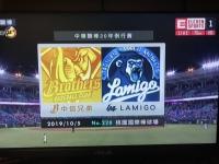 Lamigo公式戦最終戦191005