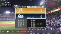 台湾シリーズG1は5対6でLamigoサヨナラ勝ち191012